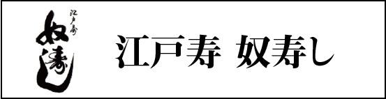 江戸寿 奴寿司