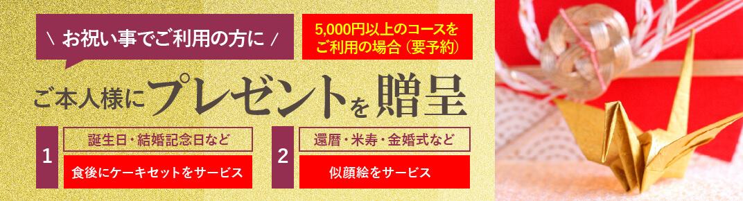 お祝い事にご利用のお客様に5000円以上のコース利用でプレゼント!